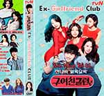 Bon Nang Bo Cu - Ex-Girlfriend Club