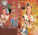 Co Gai Do Long (Retail Remux) - Heavenly Sword And Dragon Sabre