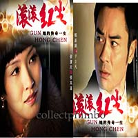 Cuon Cuon Hong Tran Phan 1 & 2 (Het) - Red Dust