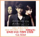 Ga Kho - The Innocent Man
