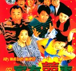 Gia Huu Hy Su - All's Well End's Well 97
