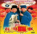 Hoa Dien Hy Su - All's Well End's Well Too (1993)