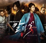Hoa Kiem - The Blade and Petal