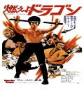 Manh Long Qua Giang (Ly Tieu Long)- Enter The Dragon (Bruce Lee)