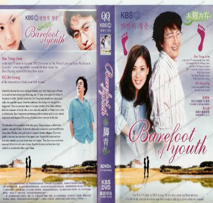 Tuoi Xuan Co Cuc - Barefoot Of Youth