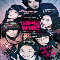 Nu Sinh Pha An - Seonam Girls High School Investigators