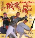Than Ke Dau Ngo Cong - The Last Hero In China