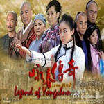 Vinh Xuan Truyen Ky - The Legend Of Wing Chun (2012)