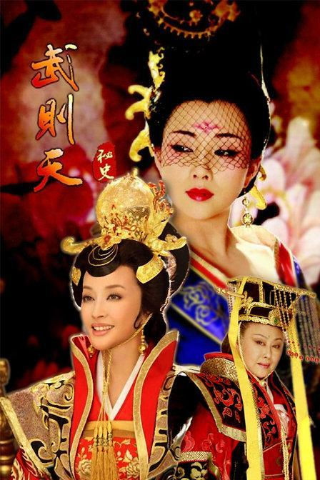 Vo Tac Thien Bi Su - The Secret History of Wu Zetian