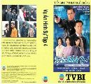 Vu An Hinh Su 4 - Detective Investigating Files 4