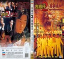 Manh Long Qua Giang - Young and Dangerous 2
